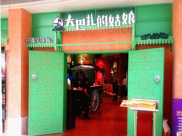 大巴扎的姑娘新疆风味餐厅(中海环宇城店)