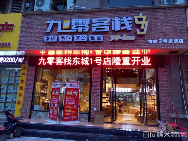 九零客栈(西庚店)