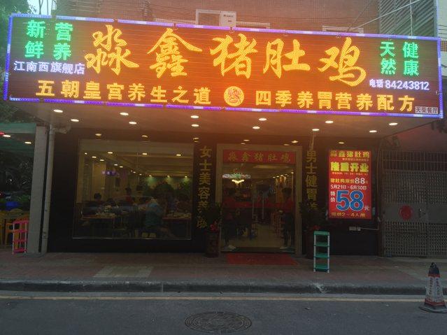 淼鑫猪肚鸡(江南西旗舰店)