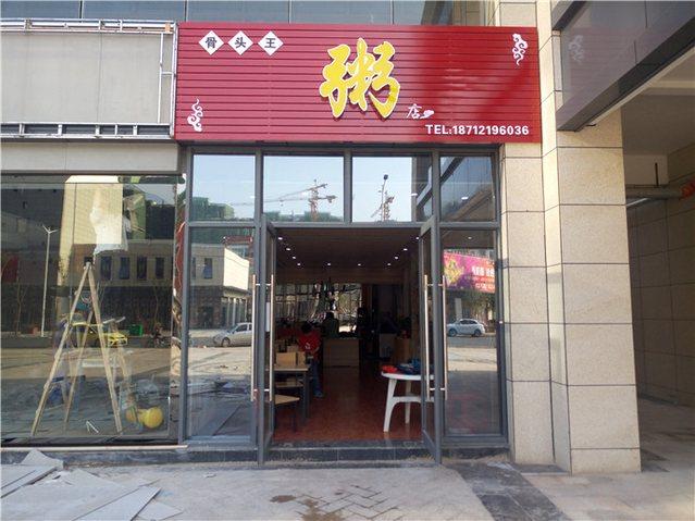 骨头王粥店