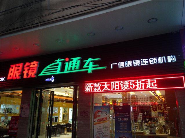 广信眼镜连锁机构新会直通车眼镜店(中心店)