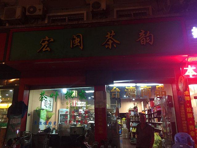 宏闽茶韵(港头店)