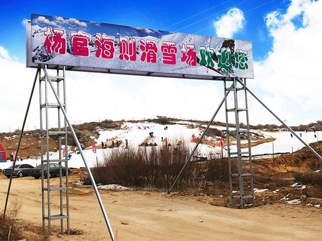 杨官海则滑雪场
