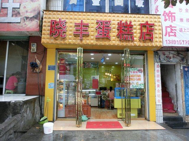 晓丰蛋糕店(新城什字店)
