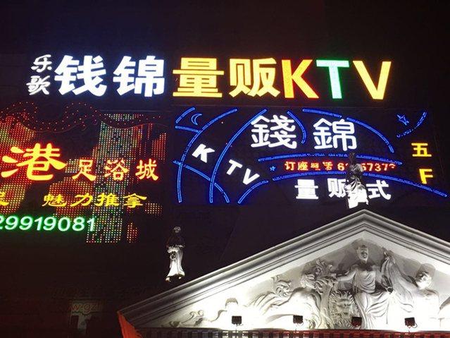 钱锦主题量贩式KTV