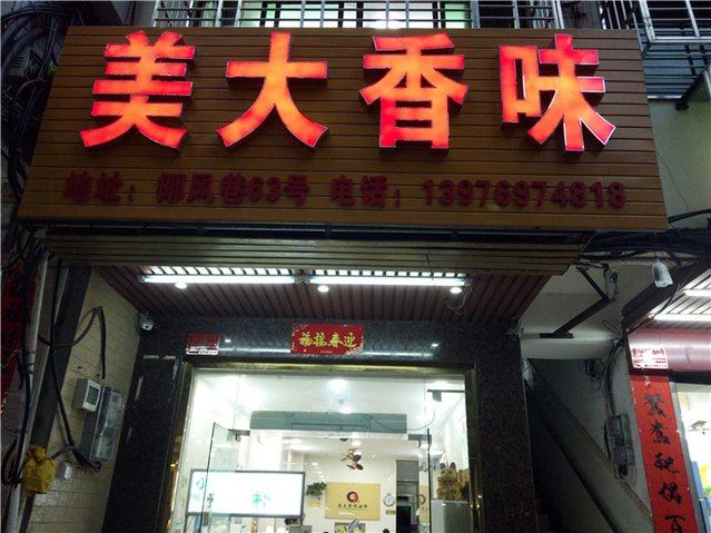 美大香味海鲜加工店(三亚店)