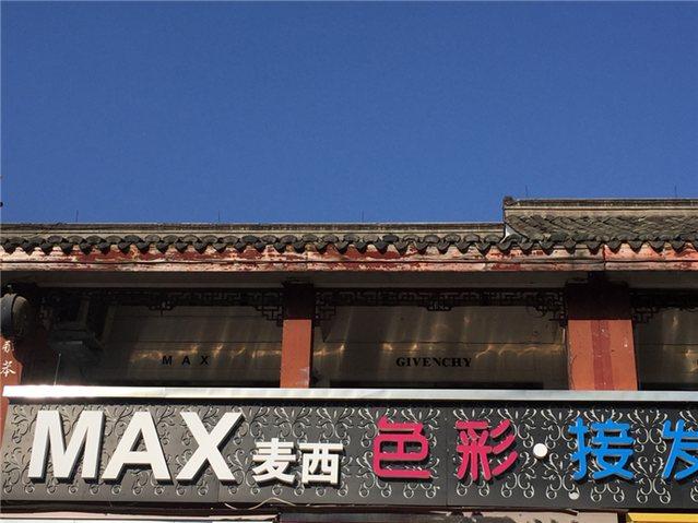 max麦西色彩(永康店)