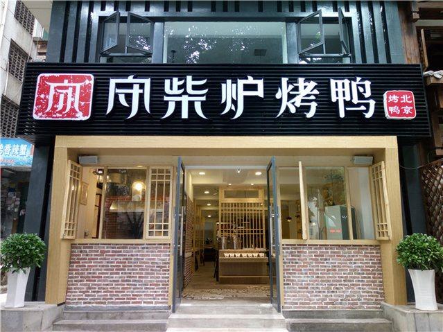 守柴炉烤鸭(石油路河运校店)