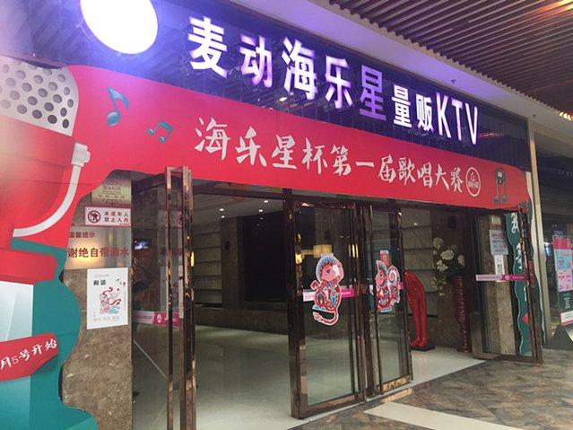 麦动海乐星KTV(SM广场店)