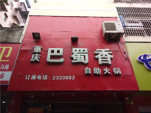 重庆巴蜀香自助火锅(北门店)