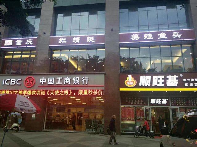 重庆红蜻蜓美蛙鱼头(崇尚国际店)