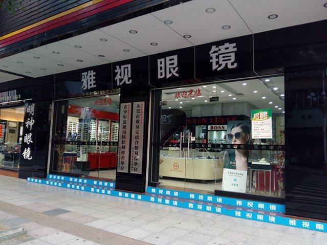 雅视眼镜(恒丰新村路店)