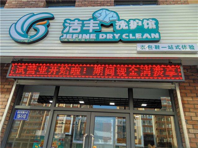 洁丰干洗店(经济开发区分店)