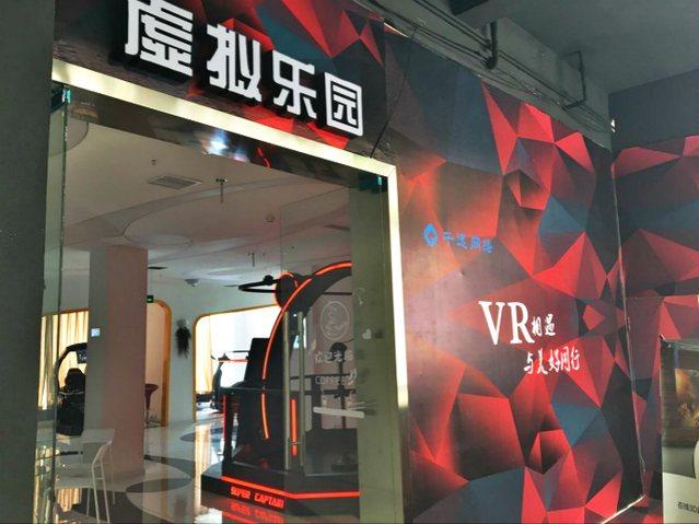 VR虚拟乐园