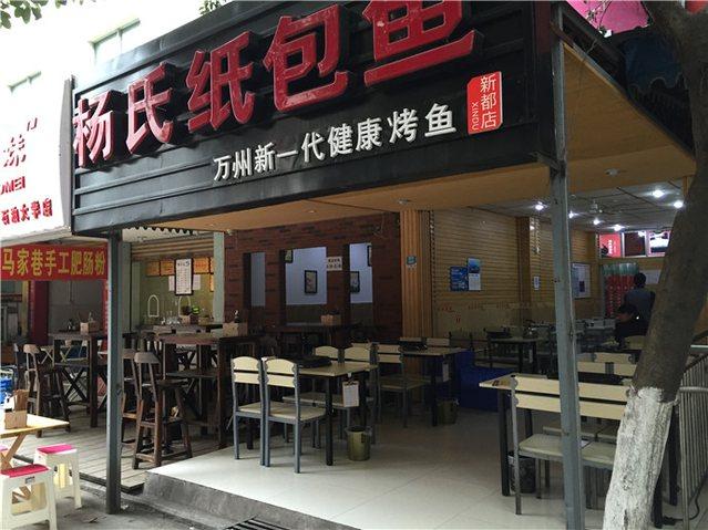 杨氏纸包鱼(正因南街店)