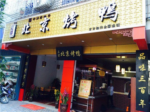 刘福记北京烤鸭(渔溪店)
