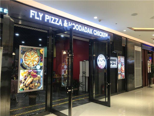 FLYPIZZA&HOODADAKCHICKEN(百花谷店)