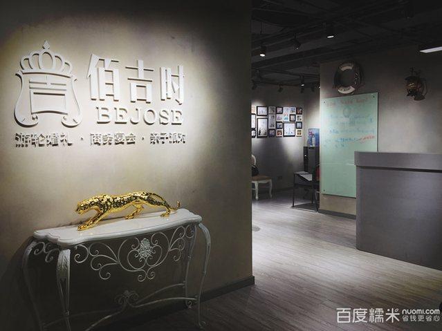 佰吉时游轮婚礼会馆(金灿灿店)