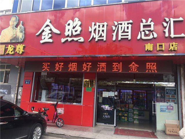 金照烟酒总汇(胜利北路店)