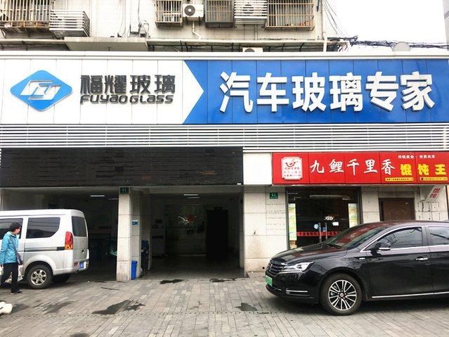 福耀汽车玻璃(上海普陀店)