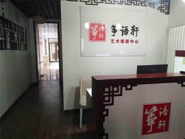 筝语轩古筝艺术培训中心(房山城关校区店)