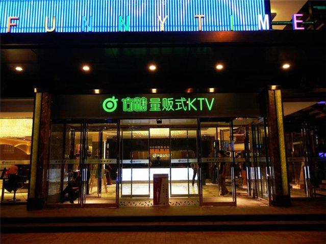 方糖量贩式KTV(长治路店)