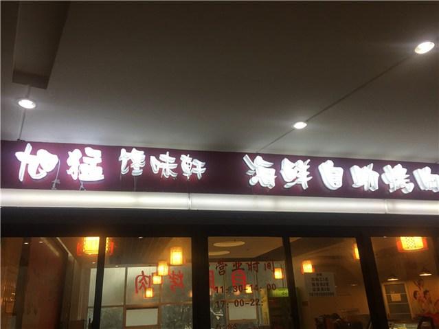 旭猛馋味轩海鲜自助烤肉店(总店)