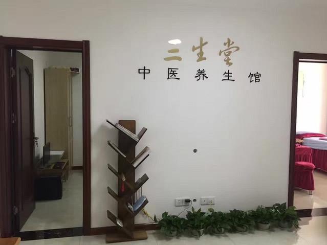 三生堂中医养生馆