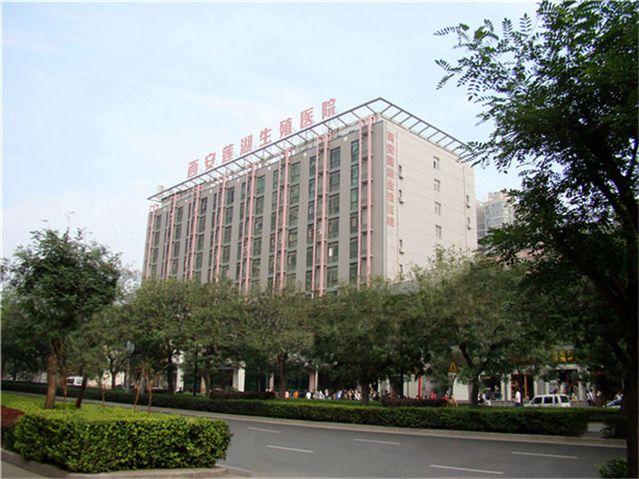 西安莲湖生殖医院