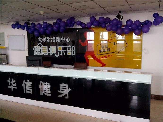 大学生活动中心健身俱乐部