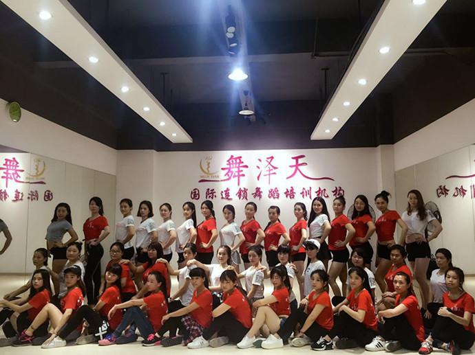 舞泽天国际舞蹈培训