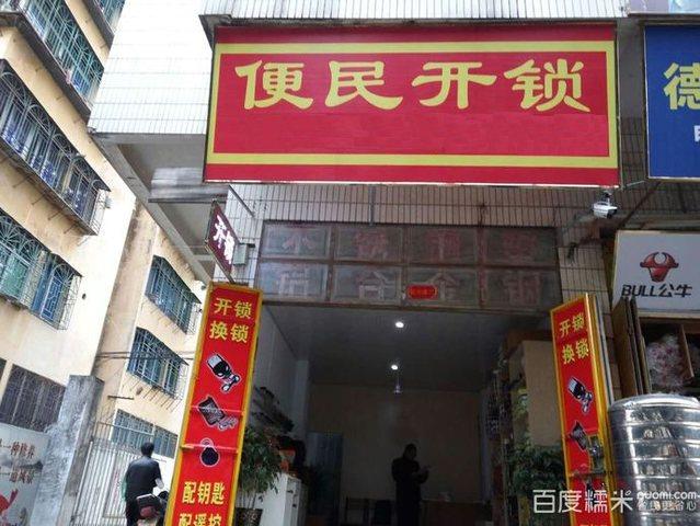 便民开锁(上海店)
