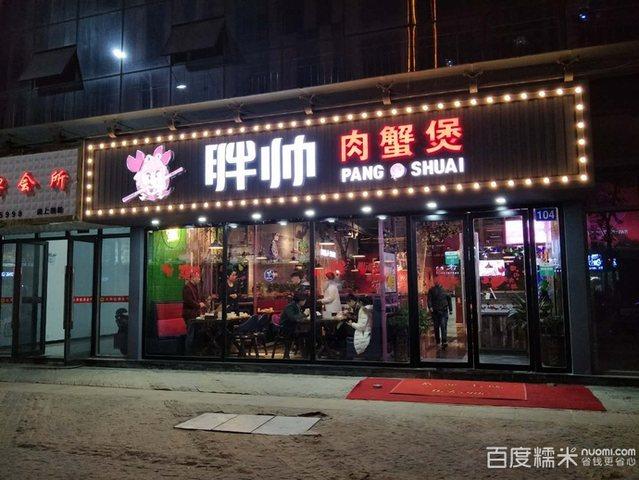 胖帅肉蟹煲(七街店)