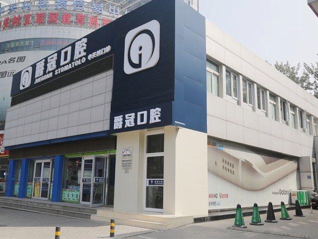 爵冠口腔(中关村分店)