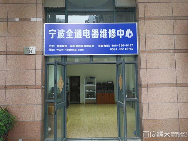 宁波全通电器维修服务中心