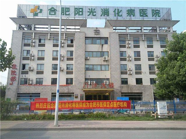 合肥阳光消化病医院