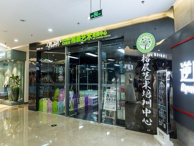 榕晨艺术培训中心(苏宁店)