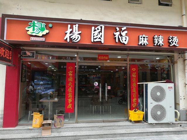 杨国福麻辣烫(延庆店)