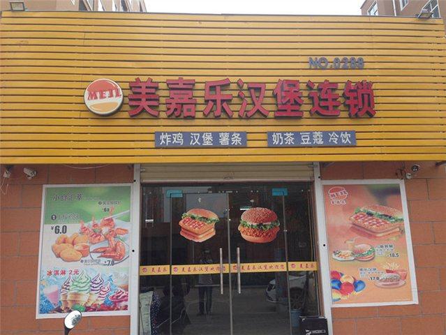 美嘉乐汉堡(东华镇店)