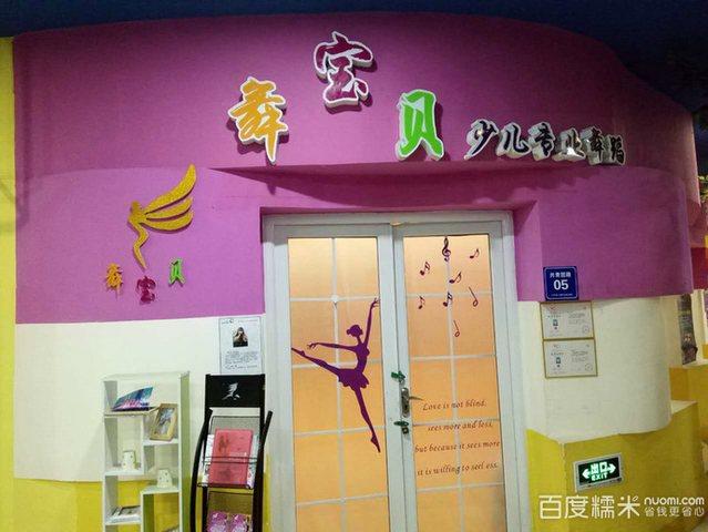 舞宝贝少儿专业舞蹈学校(红星东路店)