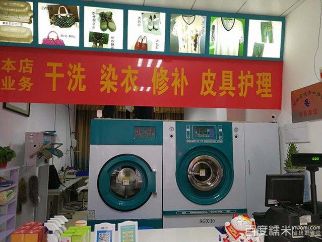 惠晓衣物洗护馆(南阳店)