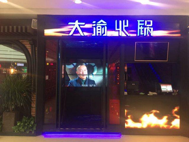 大渝火锅(金鼎广场店)