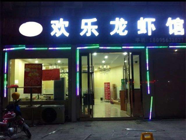 欢乐龙虾馆