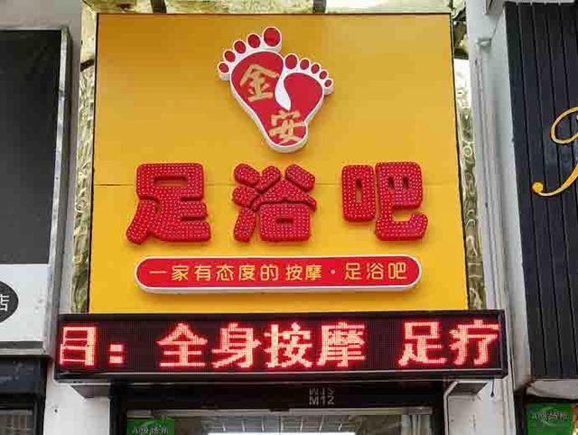金安足浴店