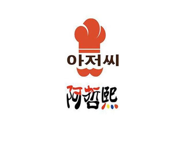 阿哲熙韩国餐厅(百年城店)