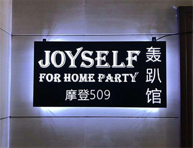 Joyself摩登509轰趴馆