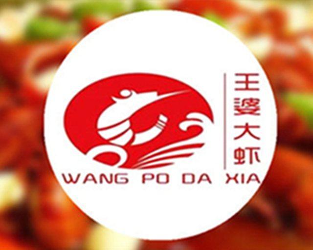 王婆大虾(塔山路店)