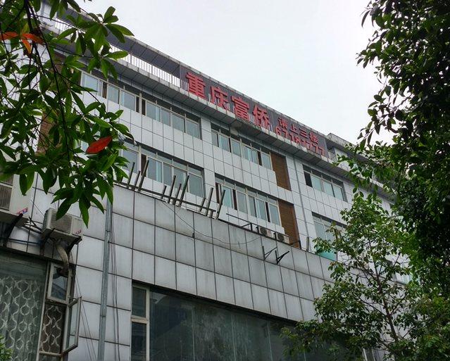 重庆富侨(空港广场店)