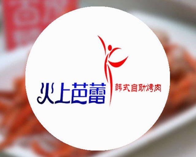 火上芭蕾海鲜牛排烤涮自助餐厅(蜀都万达店)