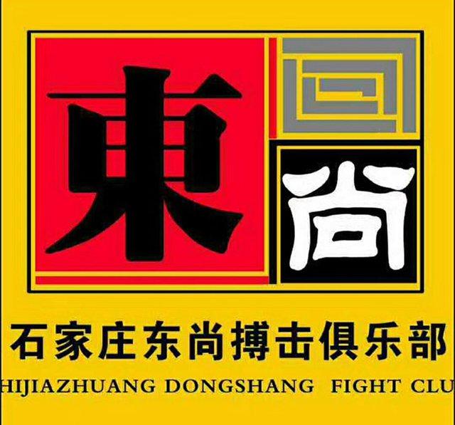 石家庄东尚搏击俱乐部